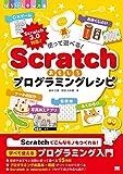 使って遊べる!Scratchおもしろプログラミングレシピ (ぼうけんキッズ)