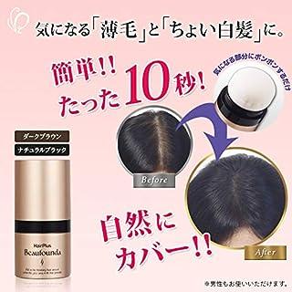 女性用増毛パウダー ヘアプラス ビューファンデ パウダー ダークブラウン(こげ茶)単品1個 薄毛隠し 白髪隠し