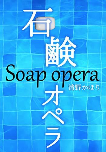 Soap opera (Japanese Edition)