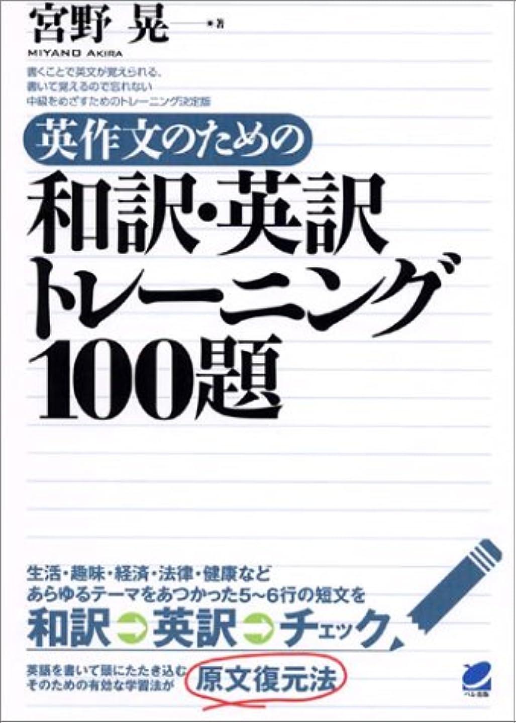 換気する見物人トランク英作文のための和訳?英訳トレーニング100題