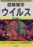 ウイルス―図解雑学 (図解雑学-絵と文章でわかりやすい!-)