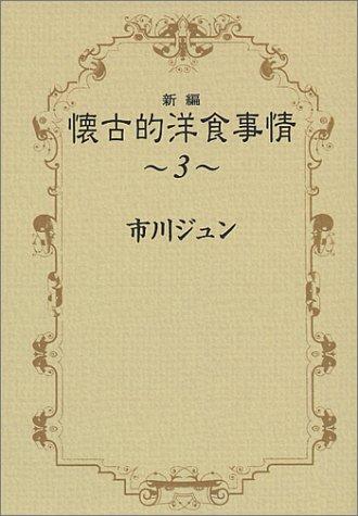 新編懐古的洋食事情 3 (YOU漫画文庫)の詳細を見る
