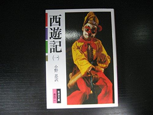 西遊記〈1〉 (1977年) (岩波文庫)の詳細を見る