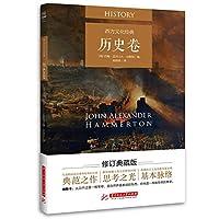 西方文化经典(历史卷)
