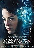 愛を複製する女[DVD]