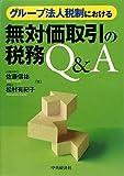 グループ法人税制における無対価取引の税務Q&A