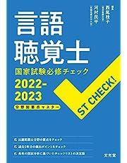 言語聴覚士国家試験必修チェック2022-2023: 分野別要点マスター