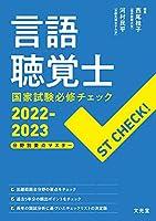 51H5gboAK3S. SL200  - 言語聴覚士試験