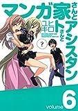 マンガ家さんとアシスタントさんと 6巻 (デジタル版ヤングガンガンコミックス)