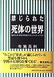 禁じられた死体の世界―東京大学・解剖学教室でぼくが出会ったもの