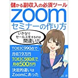 Zoomセミナーの作り方: 儲かる副収入の必須ツール