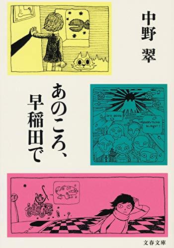 あのころ、早稲田で (文春文庫)の詳細を見る