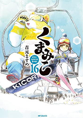 くまみこ 16 (MFコミックス フラッパーシリーズ) Kindle版