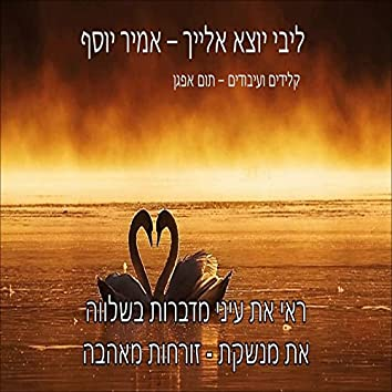 Libi Yotze Elaich