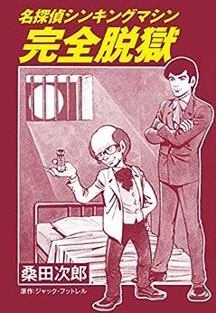 [桑田次郎;ジャック・フットレル]の名探偵シンキングマシン 完全脱獄