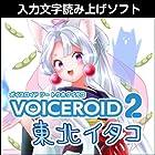 VOICEROID2 東北イタコ|ダウンロード版