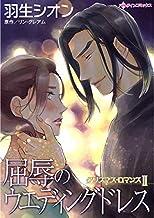 屈辱のウエディングドレス クリスマス・ロマンス (ハーレクインコミックス)
