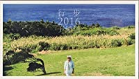 歩み2016 ユン・ジョンシン (2CD) (韓国盤)