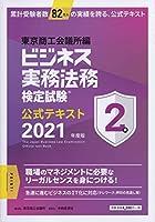 51H5w0m7FPL. SL200  - ビジネス実務法務検定 01
