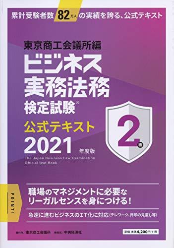 ビジネス実務法務検定試験Ⓡ2級公式テキスト〈2021年度版〉