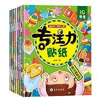 3-6岁儿童专注力贴纸(共8册)