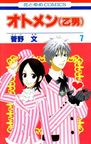 オトメン(乙男) 第7巻 (花とゆめCOMICS)