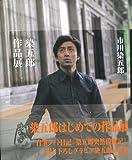 【バーゲンブック】 染五郎作品展