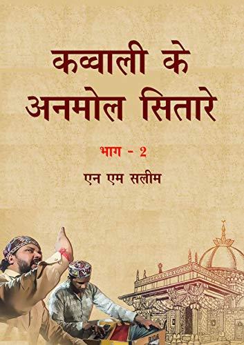 Qawwali Ke Anmol Sitare - Part 2 (Hindi Edition)