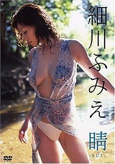 細川ふみえ 睛~せい~ [DVD]