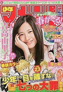 週刊少年マガジン 2013年 No.12号 (2013年3月6日号) (週刊少年マガジン バックナンバー)