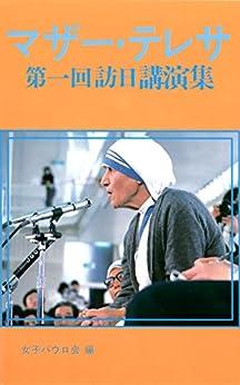 [マザー・テレサ]のマザー・テレサ 第一回訪日講演集