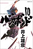 バガボンド(10)(モーニングKC)