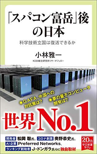 「スパコン富岳」後の日本 科学技術立国は復活できるか (中公新書ラクレ)