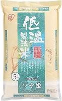 【精米】 低温製法米 白米 宮城県産 つや姫 5kg 令和2年産