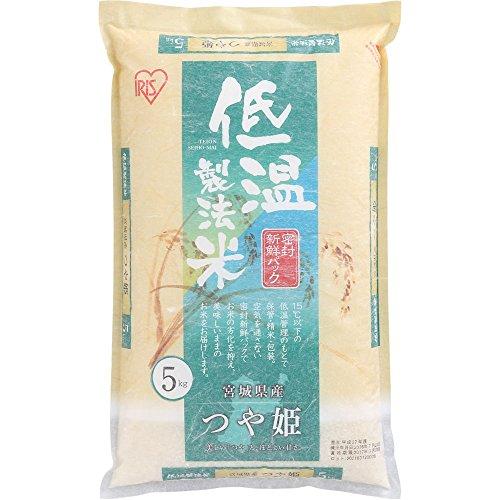 【精米】 低温製法米 白米 宮城県産 つや姫 5kg