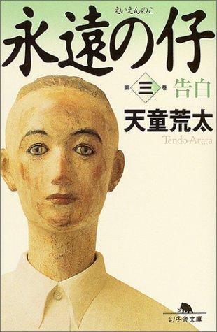 永遠の仔(三)告白 (幻冬舎文庫)
