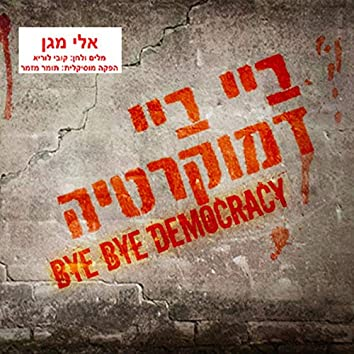 ביי ביי דמוקרטיה