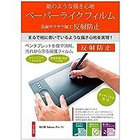 メディアカバーマーケット フイオン Kamvas Pro 13 [13.3インチ(1920x1080)] 機種用 反射防止 指紋防止 ペンタブレット用 液晶保護フィルム