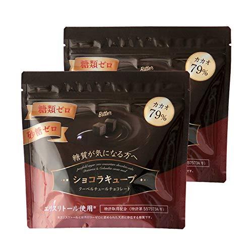 砂糖不使用 糖類ゼロ 高カカオ クーベルチュール チョコレート 糖質制限 低糖質 手作りお菓子にもオススメ 【ショコラキューブビター 150g×2個】