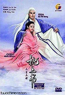 Eternal Love the pillow book / Eternal Love 2 (Chinese TV Series,All Region DVD)