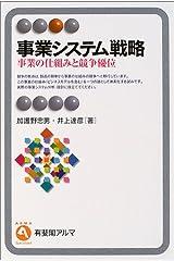 事業システム戦略―事業の仕組みと競争優位 (有斐閣アルマ) 単行本
