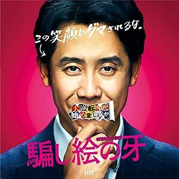 映画『騙し絵の牙』オリジナル・サウンドトラック