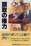 清水一行 おすすめランキング (938作品) - ブクログ