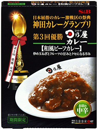 S&B(エスビー) 神田カレーグランプリ 日乃屋カレー 和風ビーフカレー お店の中辛 180g