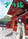 ざつ旅-That's Journey- コミック 1-5巻セット