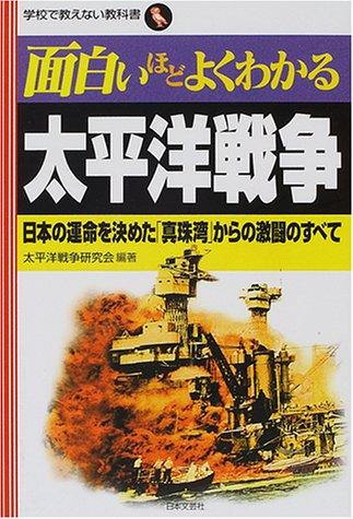 面白いほどよくわかる太平洋戦争―日本の運命を決めた「真珠湾」からの激闘のすべて (学校で教えない教科書)