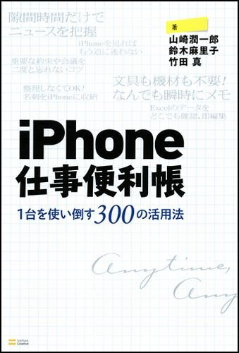 iPhone仕事便利帳―1台を使い倒す300の活用法