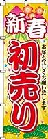 のぼり 新春初売り 0110050IN