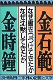 なぜ書きつづけてきたかなぜ沈黙してきたか―済州島四・三事件の記憶と文学
