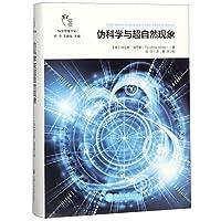 伪科学与超自然现象 科学思维书架